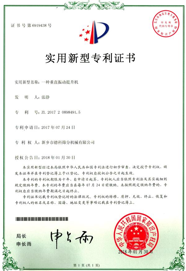 振动提升机专利(专利号ZL 2017 2 0898491.5)